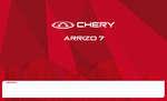 Ofertas de Chery Motors, Arrizo 7 2016