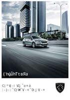 Ofertas de Peugeot, Nuevo 301